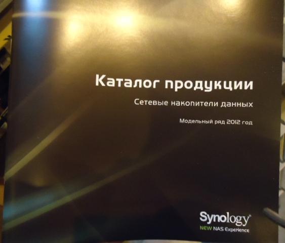 Изображение для артикула: Synology_BR_Catalogue_12, отсутствует
